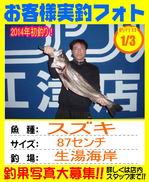 photo-okyakusama-20140103-goutsu-suzuki87.jpg