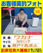 photo-okyakusama-20140103-goutsu-wakana.jpg
