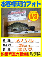photo-okyakusama-20140103-kunisaki-mebaruimage.jpg