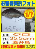 photo-okyakusama-20140111-hikoshima-kuro.jpg