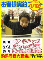 photo-okyakusama-20140112-Koyaura-kujime01.jpg