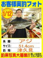 photo-okyakusama-20140112-kunisaki-aziimage.jpg
