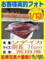 photo-okyakusama-20140113-hikoshima-sode.jpg
