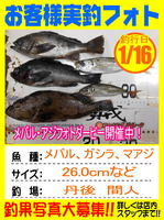 photo-okyakusama-20140116-toyooka-01.jpg