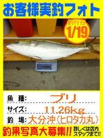 photo-okyakusama-20140119-kunisaki-buri1image.jpg