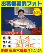 photo-okyakusama-20140124-goutsu-chinu53jpg.jpg