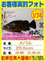 photo-okyakusama-20140124-toyooka-01.jpg