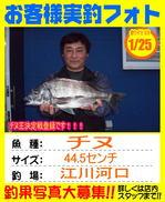 photo-okyakusama-20140125-goutsu-chinu44.5jpg.jpg