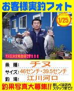 photo-okyakusama-20140125-goutsu-chinujpg.jpg