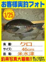 photo-okyakusama-20140125-kunisaki-kuro.jpg