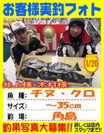 photo-okyakusama-20140126-kikugawa-kimura.jpg
