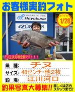 photo-okyakusama-20140128-goutsu-chinu48jpg.jpg