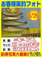 photo-okyakusama-20140130-Koyaura-kisu01.jpg