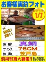 photo-okyakusama20140107-tokuyama-dekai.jpg
