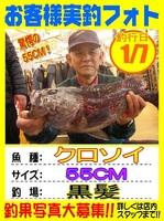 photo-okyakusama20140107-tokuyama-soiii.jpg