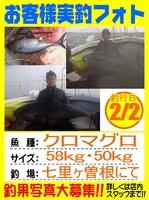 20140202-yamaguchi-maguro.jpg