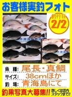 20140202-yamaguchi-onaga.jpg