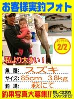 20140202-yamaguchi-suziki.jpg