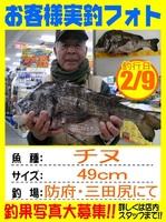20140209-yamaguchi-tinu.jpg