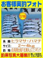 20140216-yamaguchi-jigging.jpg