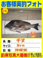 okyakusama-20140216-ooshima-chinu.jpg