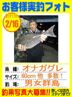 okyakusama-20140223-honten-hamamotosan.jpg