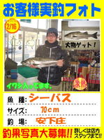 okyakusama-20140224-ooshima-sa.jpg
