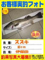 okyakusama-20140226-ooshima-wakasama.jpg