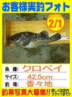 phot-okyakusama-20140201-kunisaki-kurobei.jpg