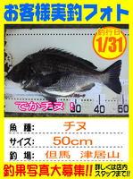 photo-okyakusama-20140131-toyooka-01.jpg