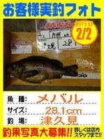 photo-okyakusama-20140202-kunisaki-mebaru1.jpg