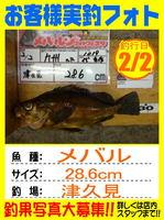 photo-okyakusama-20140202-kunisaki-mebaruu.jpg