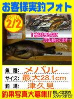 photo-okyakusama-20140202-kunisaki-mebaruuu.jpg