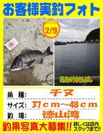 photo-okyakusama-20140209-kikugawa-ch.jpg