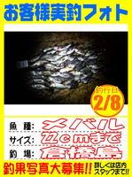 photo-okyakusama-20140211-Koyaura-mebaru01.jpg