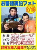 photo-okyakusama-20140216-Koyaura-mebaru01.jpg