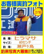 photo-okyakusama-20140216-goutsu-hiramasa.jpg