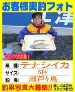 photo-okyakusama-20140216-goutsu-tenashi.jpg