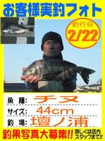 photo-okyakusama-20140222-hikoshima-tinu.jpg