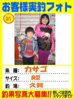 okyakusama-20140301-ooshima-kasago.jpg
