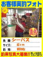okyakusama-20140301-ooshima-seabass.jpg