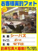 okyakusama-20140305-ooshima-seabass.jpg
