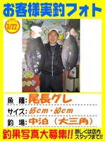 okyakusama-20140322-ooshima-onaga.jpg