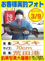 photo-okyakusama-20140309-hikoshima-seabasu.jpg