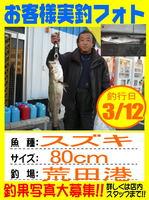 photo-okyakusama-20140312-hikoshima-zuzuuki.jpg