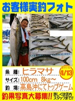 20140413-yamaguchi-hiramasa.jpg