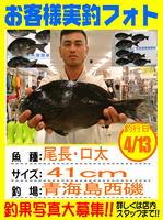 20140413-yamaguchi-onaga.jpg