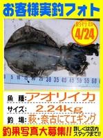 20140424-yamaguchi-aori.jpg