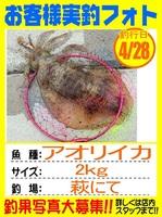 20140428-yamaguchi-aori.jpg
