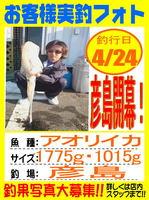 okyakusama -20140424-iryuu.jpg